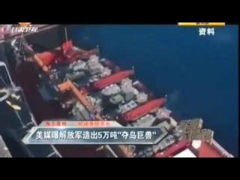 美媒曝解放軍造出5萬噸奪島巨獸 為南海備戰 QdZTfZvUwVo