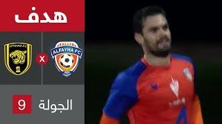 هدف الفيحاء الثاني ضد الاتحاد (الكيساندروس) في الجولة 9 من دوري كاس الامير محمد بن سلمان للمحترفين