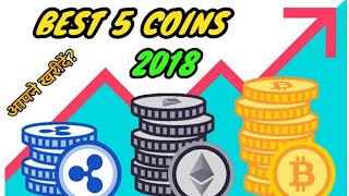 BEST 5 COINS FOR 2018    2X to 5X RETURN    MONEY GROWTH