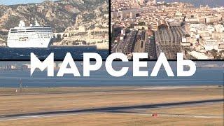видео город Марсель достопримечательности