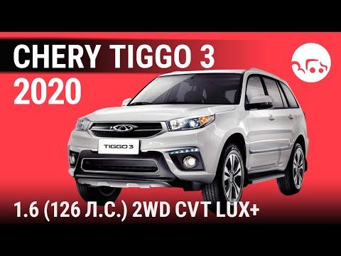 Chery Tiggo 3 2020 1.6 (126 л.с.) 2WD CVT Lux+ - видеообзор