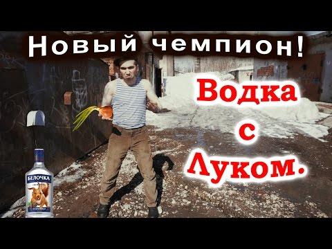 На что готов мужик ради 300 рублей | Новый чемпион