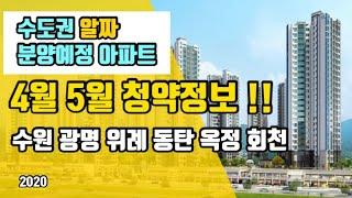 청약신청) 수도권 알짜 분양 예정 아파트, 돈 될 만한…