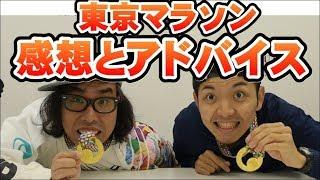 東京マラソンの感想&初心者によるアドバイスをダラダラと語るよ! マラソンタオル 検索動画 5