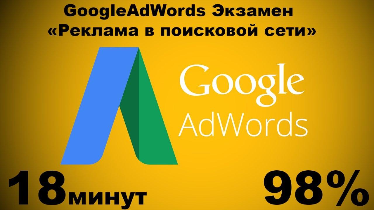 Экзамен adwords реклама в поисковой сети ответы