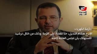 6 آراء قدمها مسؤولون لحل أزمات المصريين: «يجرى إيه لو المواطن يحط عسل بدل السكر»