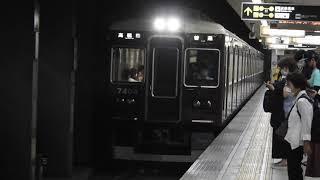 7300系リニューアル [普通]高槻市行き 日本橋駅到着