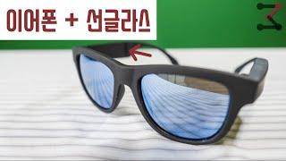 블루투스 이어폰 + 선글라스 + 가성비
