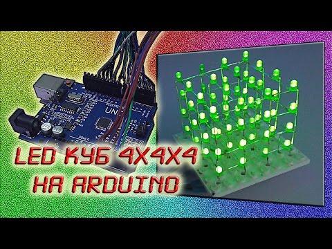 Проекты на Arduino - t