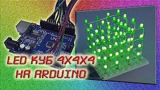 LED куб 4х4х4 на ардуино.(LED куб на ARDUINO. Не дождался я всех деталей на большой светодиодный куб и решил сделать маленький. В общем..., 2016-01-21T16:55:47.000Z)