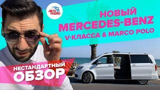 2019. Новый Mercedes-Benz V-Класса & Marco Polo. Нестандартный обзор