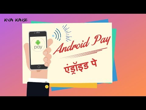 Android Pay in Hindi: What is it, How to use it? Android Pay Kya hai, kaise istemaal kare?