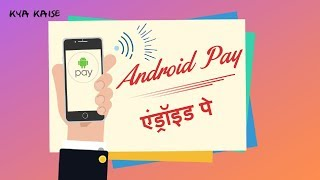Android Pay: What is it, How to use it? Android Pay Kya hai, kaise istemaal kare? Hindi Video