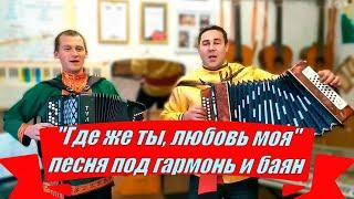 """""""Где же ты, любовь моя"""", (песня под гармонь и баян). Очень красивая песня о любви. Браво ребята!"""