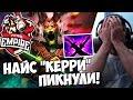 """НАЙС """"КЕРРИ"""" МЕДУЗА! ПАПИЧ КОММЕНТИТ Secret vs Empire 2-я игра"""