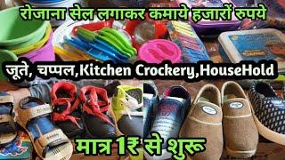 Kitchen Crockery,HousleHold Items, जूते, चप्पलें मात्र 1₹ से Wholesale Market Sadar Bazar Delhi