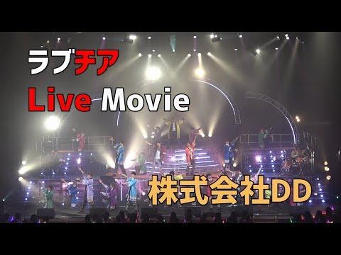 【DD - ラブチア】DDカウントダウンコンサート2018より