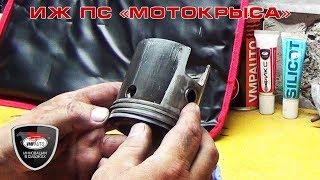 """ИЖ ПС """"Мотокрыса"""": МС 2000 работает!"""