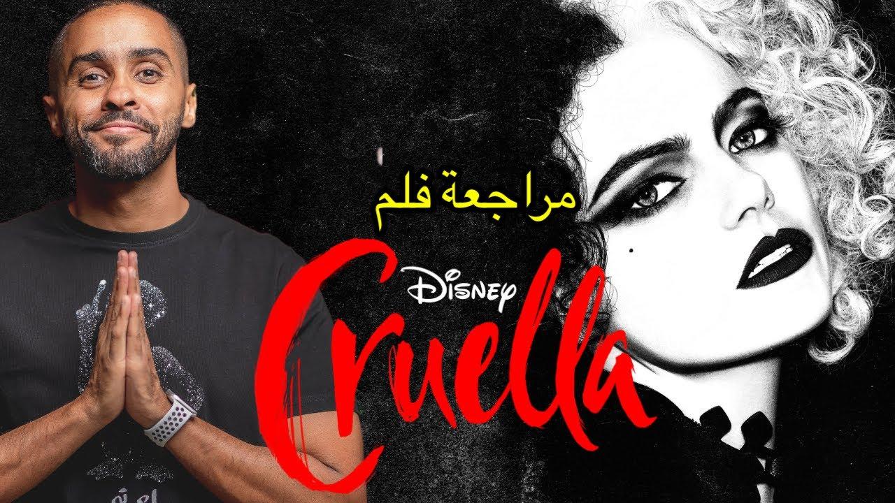قصة فلم ديزني  Cruella
