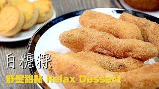 白糖粿|紓壓甜點Relax Desserts|零失敗簡單做|老爸的手工甜點 Daddy's