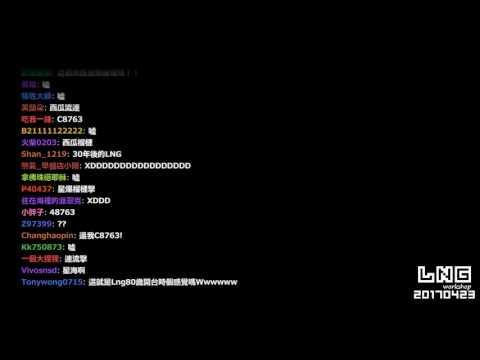 【LNG】20170423 孔子包遊覽車