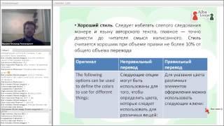 видео Что такое технический перевод