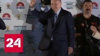 ЦИК Турции: Эрдоган набрал абсолютное большинство голосов на выборах - Россия 24
