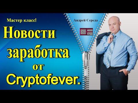 Мастер класс! Новости заработка  от Cryptofever. #cryptofever, #артёмкабанов