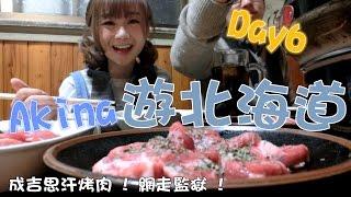 [Akina→北海道] 共9 集ep1:https://youtu.be/WocoNypDeMw ep2:https:/...
