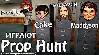 Cake, Maddyson, JesusAVGN и EvoSays играют в Garry's mod: Prop Hunt (самые интересные моменты)