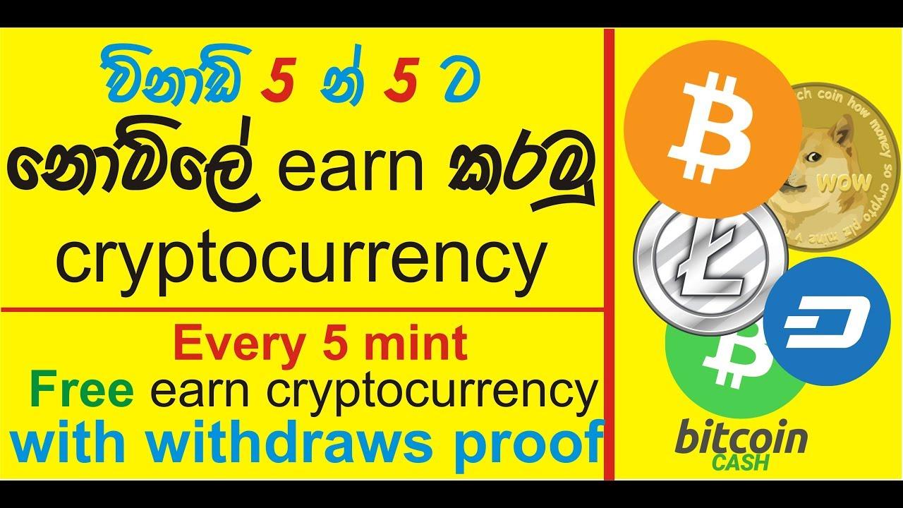 bitcoin sinhala
