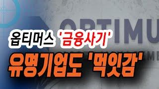 [정완진TV] 옵티머스 '금융사기'...…