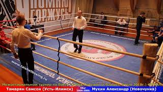 Тамарян Самсон (Усть-Илимск) — Мухин Александр (Новочунка)
