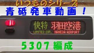 都営5300形(5307編成)快速特急羽田空港ゆき@京成青砥駅到着!