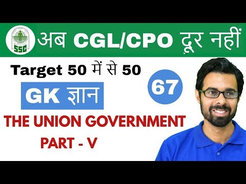6:00 PM GK ज्ञान by Bhunesh Sir|THE UNION GOVERNMENT Part -I |Part - V |अब CGL/CPO दूर नहीं |Day #67