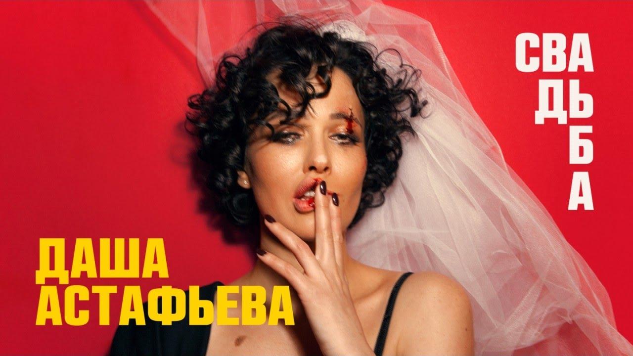 Даша астафьева свадьба клип