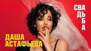 ДАША АСТАФЬЕВА — СВАДЬБА [OFFICIAL AUDIO]