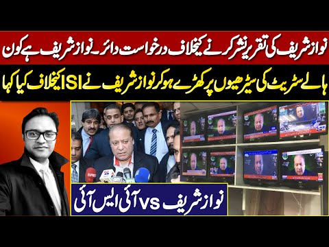Nawaz Sharif's speech against ISI from London || Azhar Siddique's exclusive interview