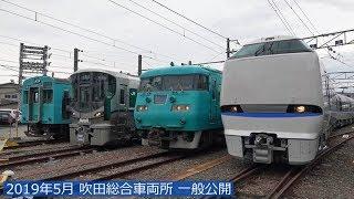 2019年5月 JR西日本 吹田総合車両所・一般公開イベント