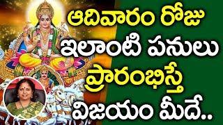 ఆదివారం ఎలాంటి పనులు చేస్తే మంచిది I Sunday Special I Astrology Telugu I Everything in Telugu