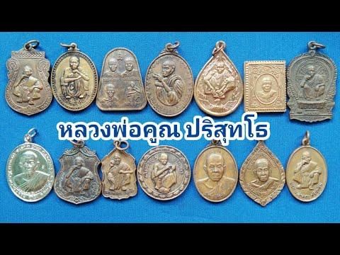 พระบูชาหลวงพ่อคูณ ปริสุทโธ วัดบ้านไร่ นครราชสีมา รวม 14 เหรียญ