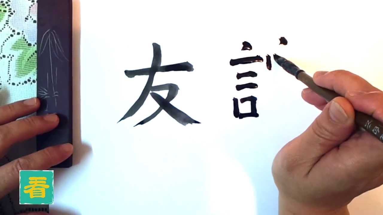 Popular Chinese Symbols How To Write Friendship In Chinese
