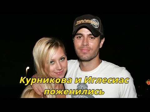 СРОЧНО! Анна Курникова вышла замуж за Энрике Иглесиаса