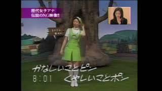 酒井ゆきえアナ伝説のNG映像!!
