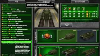 9 сирия в танках онлайн