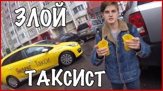 ЗЛОЙ ТАКСИСТ | Расплатился мелочью в такси