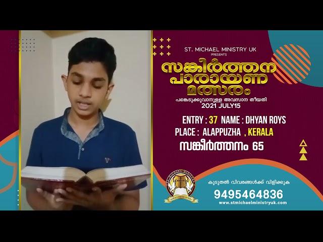 സങ്കീർത്തന പാരായണ മത്സരം chest No 37   DHYAN roys