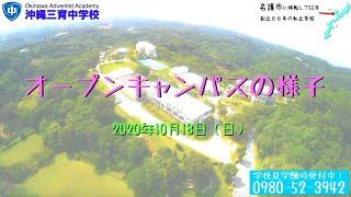 沖縄三育中学校OPENCAMPUS2020