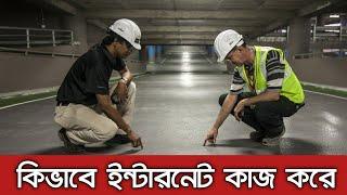 Internet কিভাবে কাজ করে এবং এর মালিক কে । How To Work Internet In Bangla.