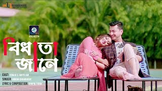 Bidhata Jane | Roman & Amiya Ami | Roman Chowdhury | Shafiq Tuhin | Bangla Music Video 2019